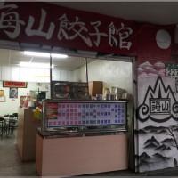 新北市美食 餐廳 中式料理 麵食點心 海山餃子館 照片