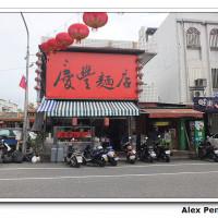 花蓮縣美食 餐廳 中式料理 麵食點心 慶豐麵店 照片