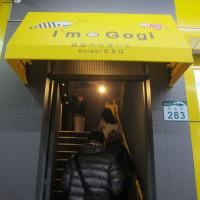 高雄市美食 餐廳 異國料理 韓式料理 I'm Gogi 韓國烤肉專賣店 照片