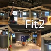 台北市休閒旅遊 運動休閒 健身中心 Fit2親子運動教室 照片