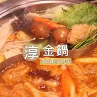 台南市美食 餐廳 火鍋 麻辣鍋 淳金鍋 照片