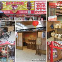 高雄市休閒旅遊 景點 景點其他 日藥本舖博物館 照片