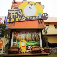 台中市休閒旅遊 景點 紀念堂 布英熊文化創藝館 照片