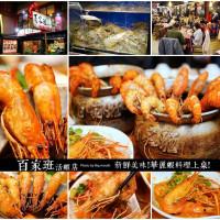 台北市美食 餐廳 中式料理 百蝦班活蝦店 照片