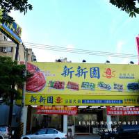 台中市美食 餐廳 火鍋 沙茶、石頭火鍋 新新園汕頭火鍋 照片