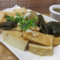 高雄市美食 餐廳 中式料理 麵食點心 瓦居麵店 照片