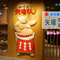 台北市美食 餐廳 異國料理 日式料理 矢場味噌豬排 (台北東門店) 照片