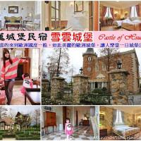 花蓮縣休閒旅遊 住宿 民宿 雪雲城堡 Castle of Hsuehyun 照片