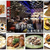 台北市美食 餐廳 中式料理 台菜 叄和院 大直形象店 照片