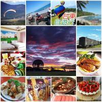 台東縣休閒旅遊 景點 景點其他 台東自遊行APP 照片