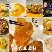 新竹市美食 餐廳 中式料理 鼎味小館 照片