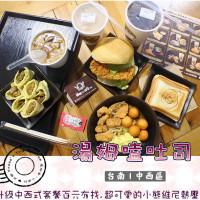 台南市美食 餐廳 速食 早餐速食店 湯姆嗑吐司 照片
