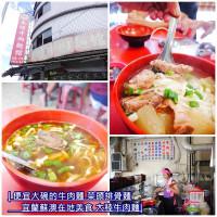 宜蘭縣美食 餐廳 中式料理 小吃 大稑牛肉麵 照片