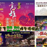 高雄市休閒旅遊 景點 景點其他 2016高雄燈會藝術節 (2016年2月10日~2月22日) 照片