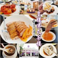 高雄市美食 餐廳 咖啡、茶 咖啡、茶其他 義大皇樓港式茶樓 照片