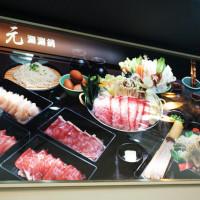 台北市美食 餐廳 火鍋 涮涮鍋 川元涮涮鍋 照片