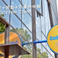 台南市美食 餐廳 異國料理 多國料理 Coffee cape station 照片