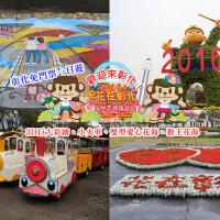 彰化縣休閒旅遊 景點 公園 2016花在彰化-溪州花博嬉遊記 照片