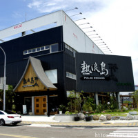 台中市美食 餐廳 素食 素食 熱浪島南洋蔬食茶堂 (向上店) 照片