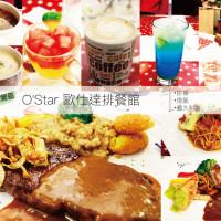 高雄市美食 餐廳 異國料理 O'Star 歐仕達排餐館 照片