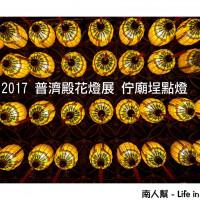 台南市休閒旅遊 景點 古蹟寺廟 普濟殿 照片