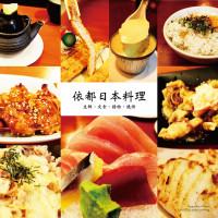 台南市美食 餐廳 異國料理 日式料理 依都日本料理 照片
