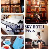 台中市休閒旅遊 住宿 觀光飯店 1969 Blue Sky Hotel藍天飯店 照片