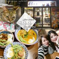 新北市美食 餐廳 異國料理 泰式料理 貓泰泰 照片