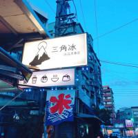 台北市美食 餐廳 飲料、甜品 甜品甜湯 三角冰 照片