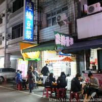 屏東縣美食 攤販 台式小吃 陸橋豆漿 照片