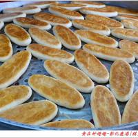 彰化縣美食 餐廳 烘焙 中式糕餅 棋豐軒 照片