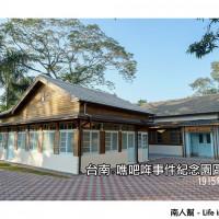 台南市休閒旅遊 景點 紀念堂 噍吧哖事件紀念館 照片