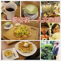 台北市美食 餐廳 咖啡、茶 咖啡館 微客棧 - 人文空間 照片