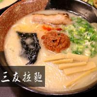 台北市美食 餐廳 異國料理 日式料理 三友拉麵-南京店 照片