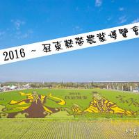 屏東縣休閒旅遊 景點 景點其他 屏東農業博覽會 照片