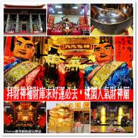桃園市休閒旅遊 景點 古蹟寺廟 五福宮 照片