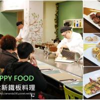 台南市美食 餐廳 中式料理 中式料理其他 HAPPY FOOD 樂食新鉄板料理 照片