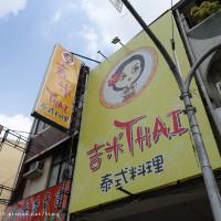 台南市美食 餐廳 異國料理 泰式料理 吉米thai.泰式料理 照片