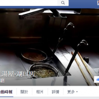 新竹縣美食 餐廳 異國料理 日式料理 九湯屋 照片