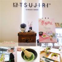 台北市美食 餐廳 咖啡、茶 TSUJIRI辻利茶舖 照片