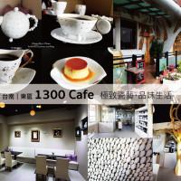 台南市美食 餐廳 咖啡、茶 咖啡館 1300 Cafe (台南店) 照片