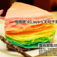 高雄市美食 餐廳 烘焙 蛋糕西點 寶石甜點坊 Jewel dessert & tea 照片