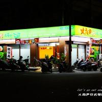 彰化縣美食 餐廳 異國料理 日式料理 ㄨ麻尹日式蓋飯-彰化大埔店 照片