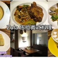 台北市美食 餐廳 異國料理 義式料理 Zora 佐拉義式料理 照片