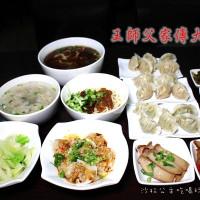台北市美食 餐廳 中式料理 中式料理其他 王師父大水餃 照片