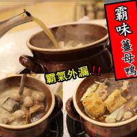 台中市美食 餐廳 火鍋 薑母鴨 霸味薑母鴨 (台中旗艦店) 照片