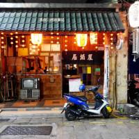 新北市美食 餐廳 異國料理 日式料理 摩多居酒屋-新莊廟街 照片