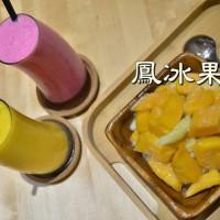 台南市美食 餐廳 飲料、甜品 飲料、甜品其他 鳳冰果鋪 照片
