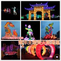 桃園市休閒旅遊 景點 藝文中心 2016台灣燈會在桃園 (2016年2月22日~3月6日) 照片