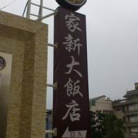 台南市休閒旅遊 住宿 觀光飯店 家新大飯店 照片